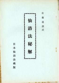 仙浴法秘解・佐藤道潤著【日本仙浴会】_画像1