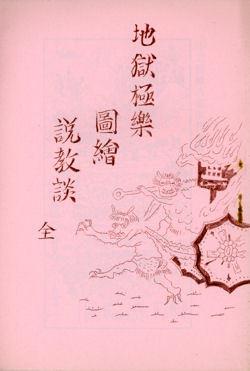 地獄極楽図絵説教談・真継雲山著【日本仏教新聞社】_画像1