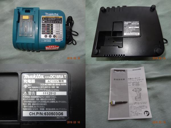 マキタ (makita) 18V 充電式 4モードインパクト ドライバー TP140D 色 青 未使用に近い M-007_画像10
