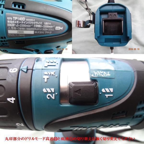 マキタ (makita) 18V 充電式 4モードインパクト ドライバー TP140D 色 青 未使用に近い M-007_画像7