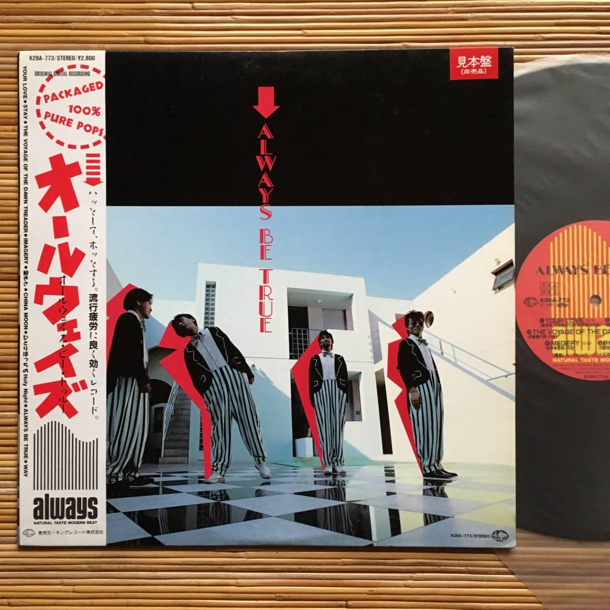 《見本盤・良盤》オールウェイズ『オールウェイズ・ビー・トゥルー』LP~チューリップ/ALWAYS/にほ_画像1