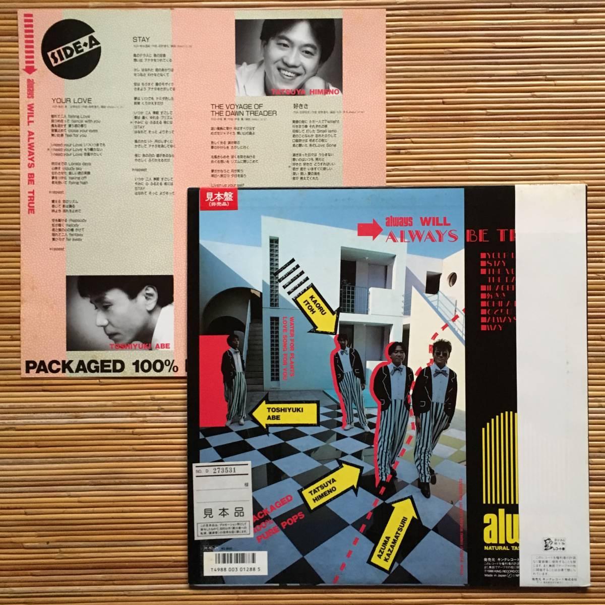 《見本盤・良盤》オールウェイズ『オールウェイズ・ビー・トゥルー』LP~チューリップ/ALWAYS/にほ_画像3