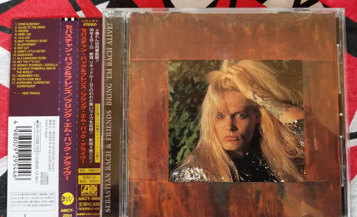 セバスチャンバック / ブリング・エム・バック・アライヴ (国内盤)CD