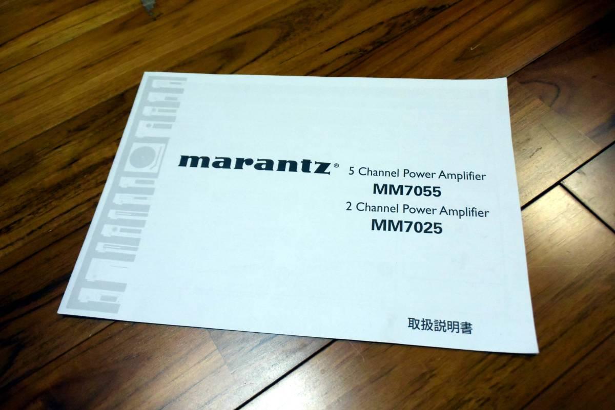 1円~ マランツ 5chマルチアンプ MM7055 marantz_画像8