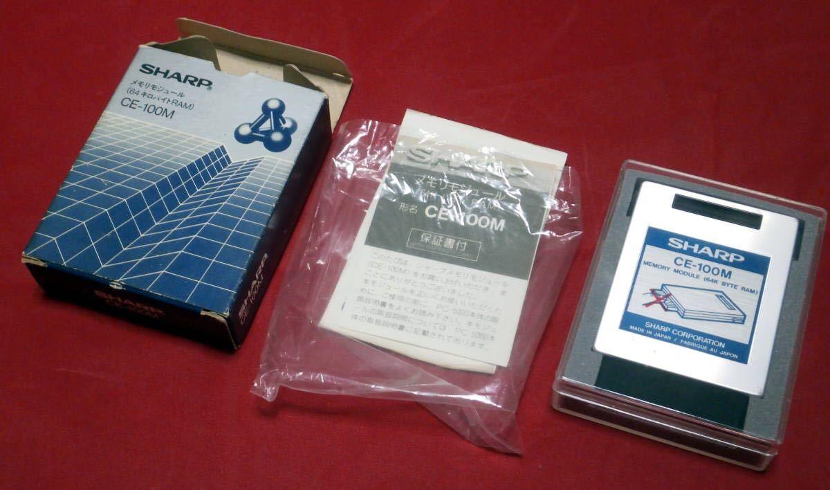 SHARP PC-5000 プリンタCE-510P・BASIC-ROM・増設メモリ・漢字ROM・ワープロソフト・修理改造・互換ACアダプタ・書籍・カタログ付・液晶難_画像4