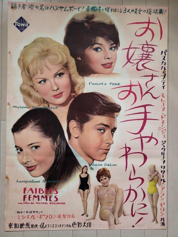 955016f14aa8 映画ポスター お嬢さん、お手やわらかに!(Faibles Femmes) 1959年 アラン