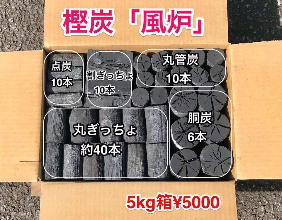 ☆樫炭「風炉」茶道用の炭◎_画像2