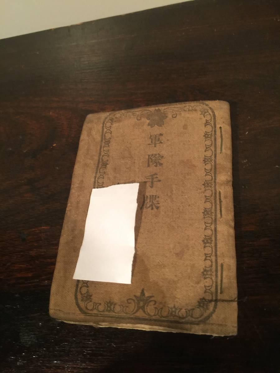 【 アンティーク ミリタリー 】軍隊手帳 / 一等兵 / 旗艦へい_画像2