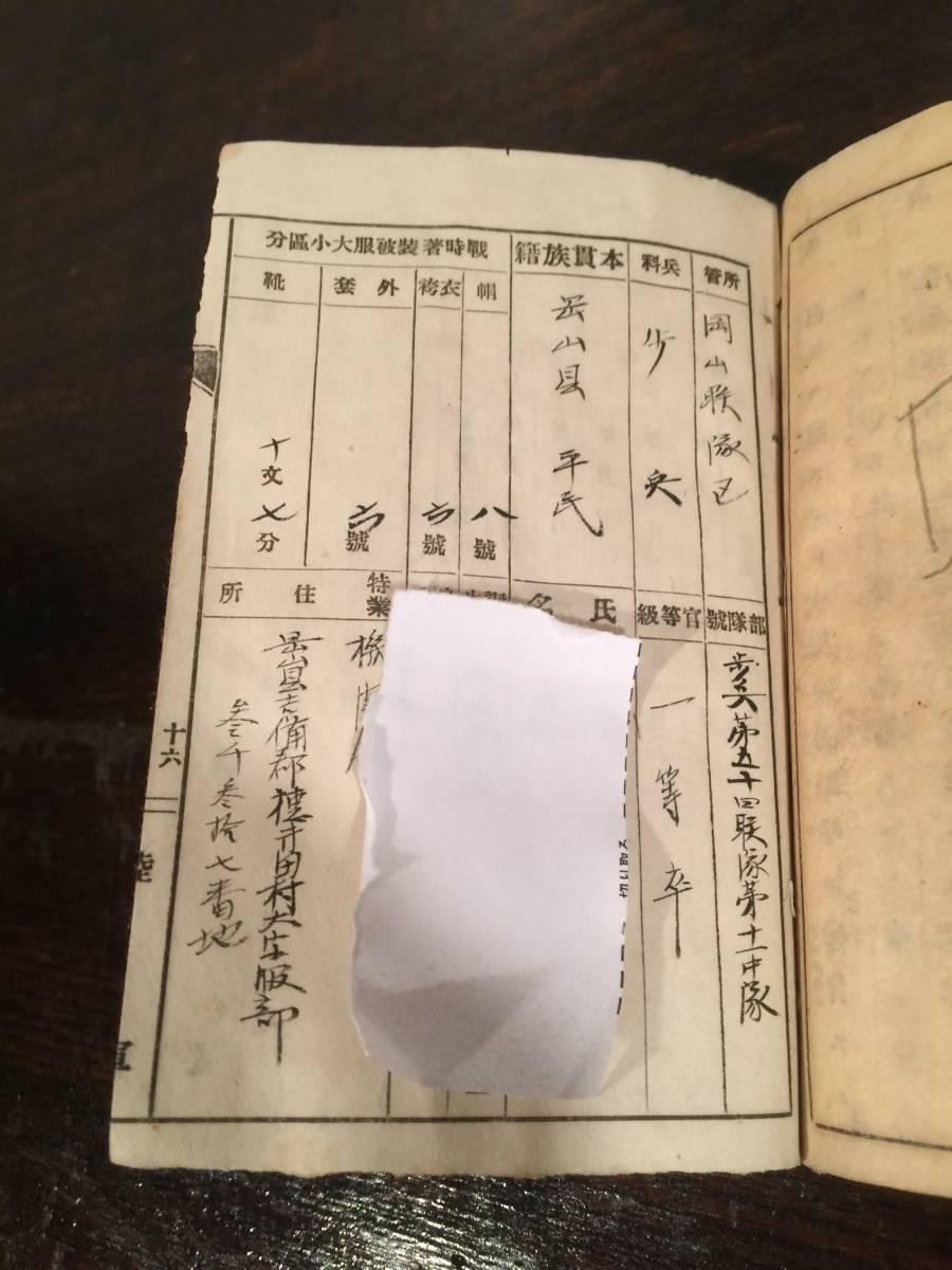 【 アンティーク ミリタリー 】軍隊手帳 / 一等兵 / 旗艦へい_画像3