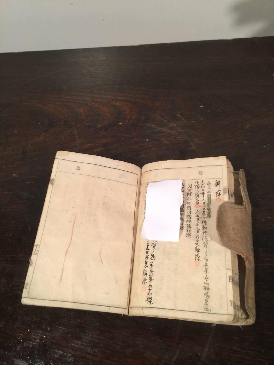 【 アンティーク ミリタリー 】軍隊手帳 / 一等兵 / 旗艦へい_画像6