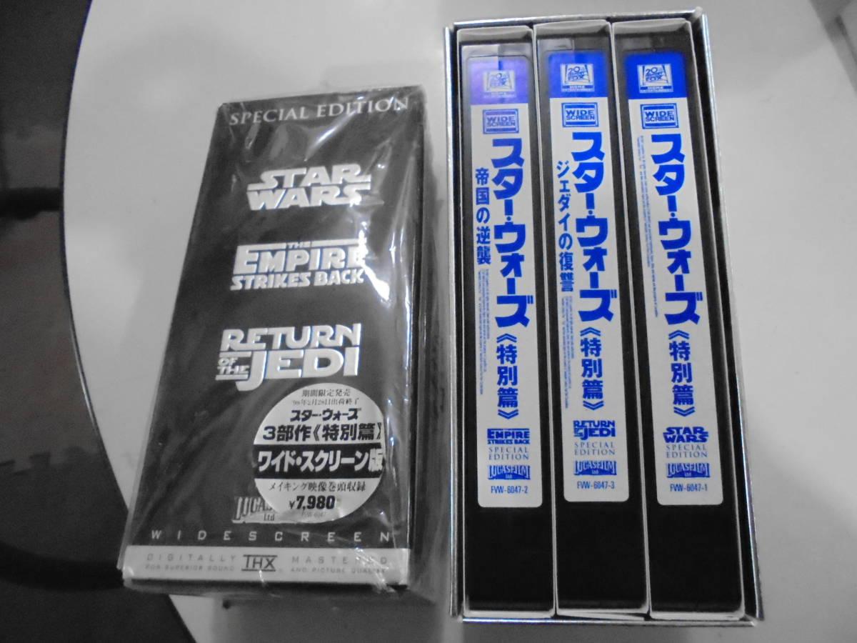 ★希少限定:スターウォーズ・3部作【特別編】VHSワイド・スクリーン版_画像1