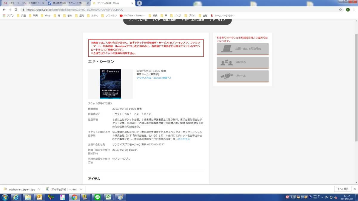 エドシーラン Ed Sheeran 4月9日(火)S席 2枚ペア セット  送料無料  ゲスト:one ok rock 東京ドーム_画像2