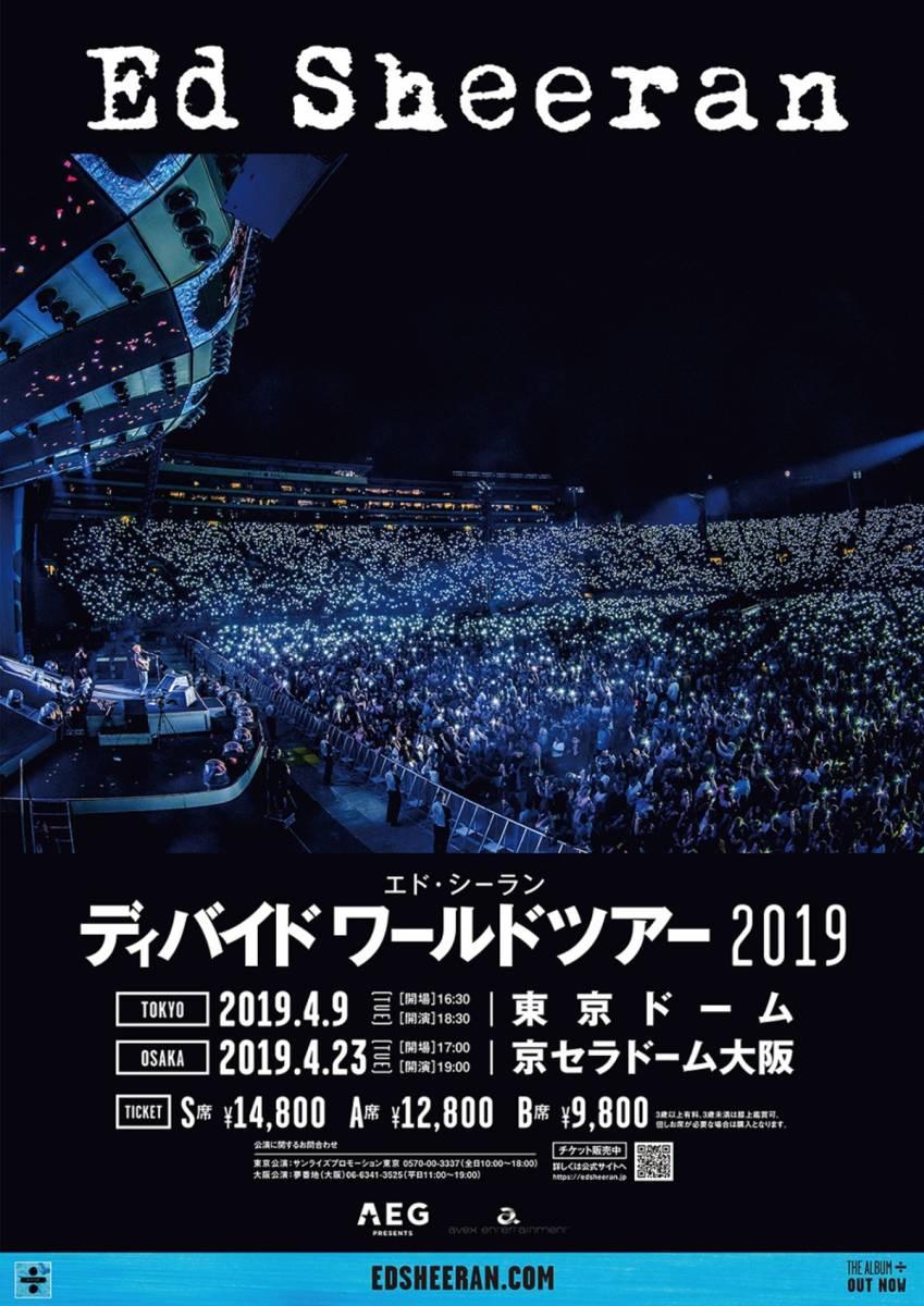 エドシーラン Ed Sheeran 4月9日(火)S席 2枚ペア セット  送料無料  ゲスト:one ok rock 東京ドーム