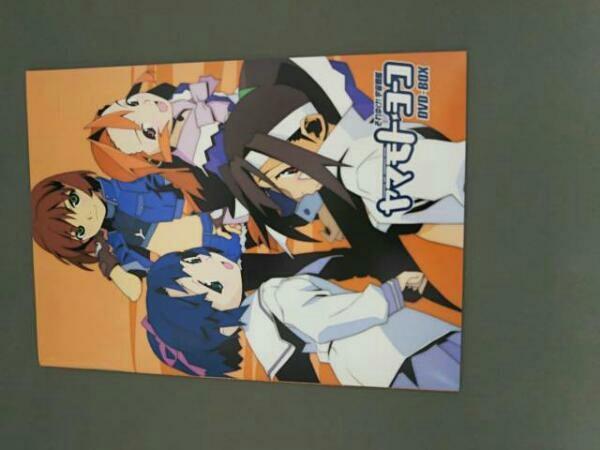 DVD それゆけ!宇宙戦艦ヤマモト・ヨーコ DVD-BOX_画像4