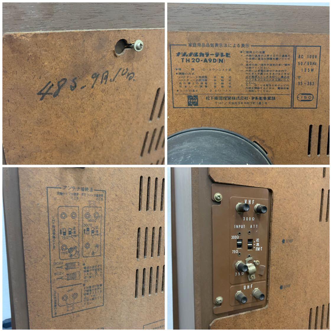 TH20-A9D(N)ナショナルカラーテレビ 昭和レトロ ブラウン管 木製 格安売り切りスタート◎_画像6