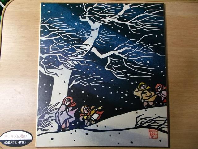 滝平二郎 色紙 日本の四季 今日もまたふぶき 切り絵 きりえ