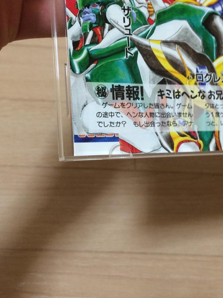 ヴァリスIII 帯つき PCエンジン 日本テレネット_画像4
