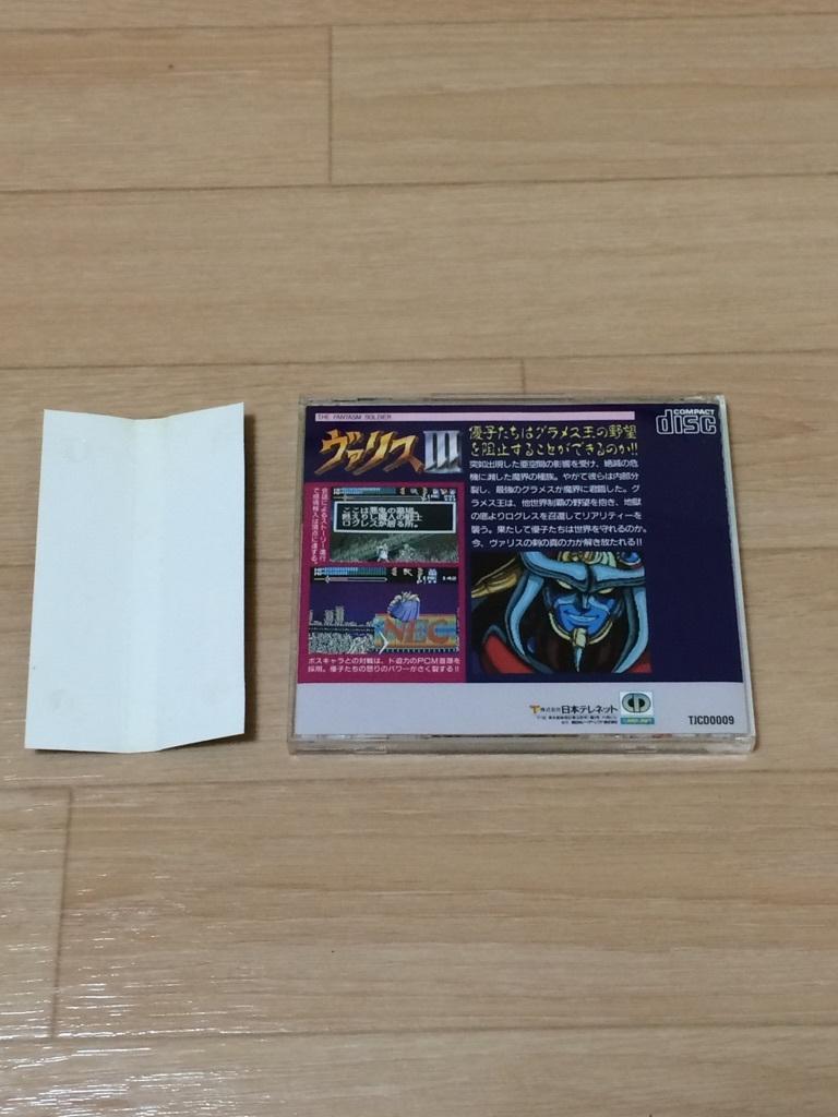 ヴァリスIII 帯つき PCエンジン 日本テレネット_画像2