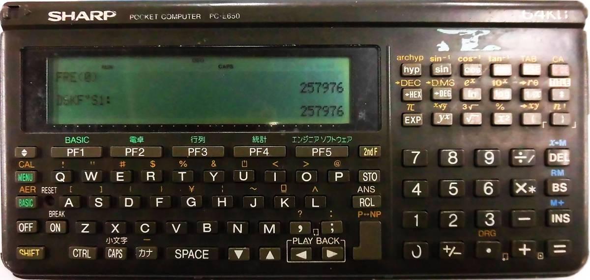 ☆SHARP ポケコン【PC-E650】 メモリー増設改造済!を出品いたします。