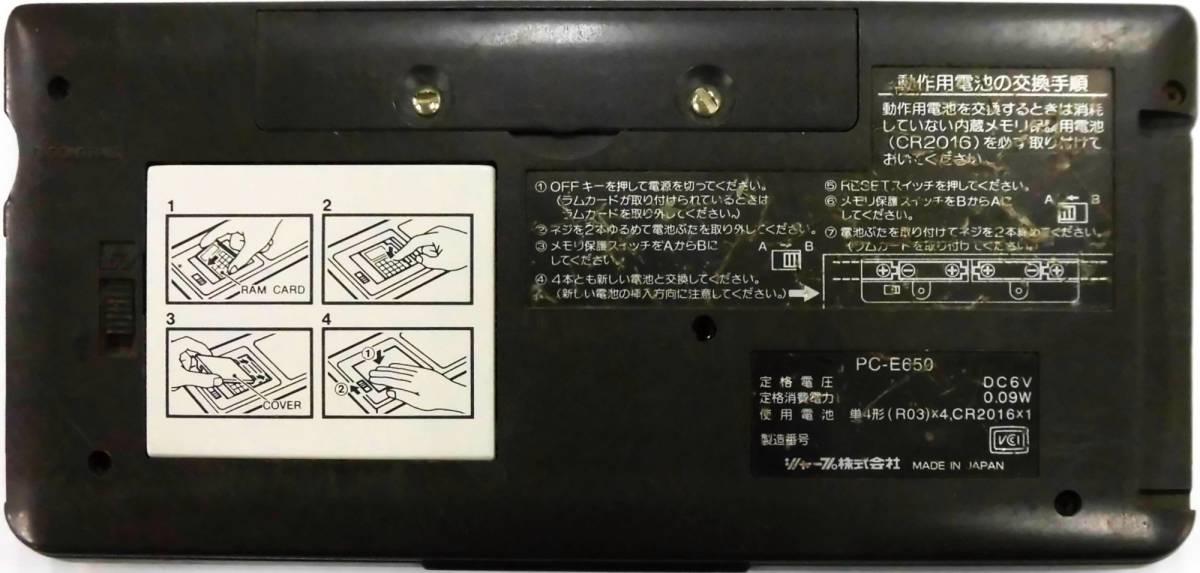 ☆SHARP ポケコン【PC-E650】 メモリー増設改造済!を出品いたします。_画像2