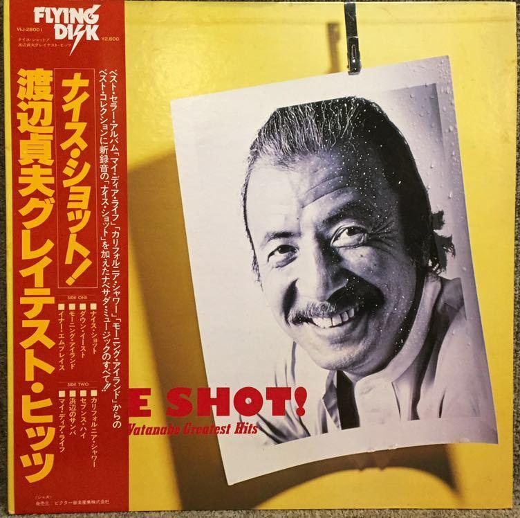 【美盤(EX)/帯/JPN盤/jazz,fusion/即決/LP】Sadao Watanabe 渡辺貞夫 Nice Shot! ナイス・ショット / 試聴検品済_画像1