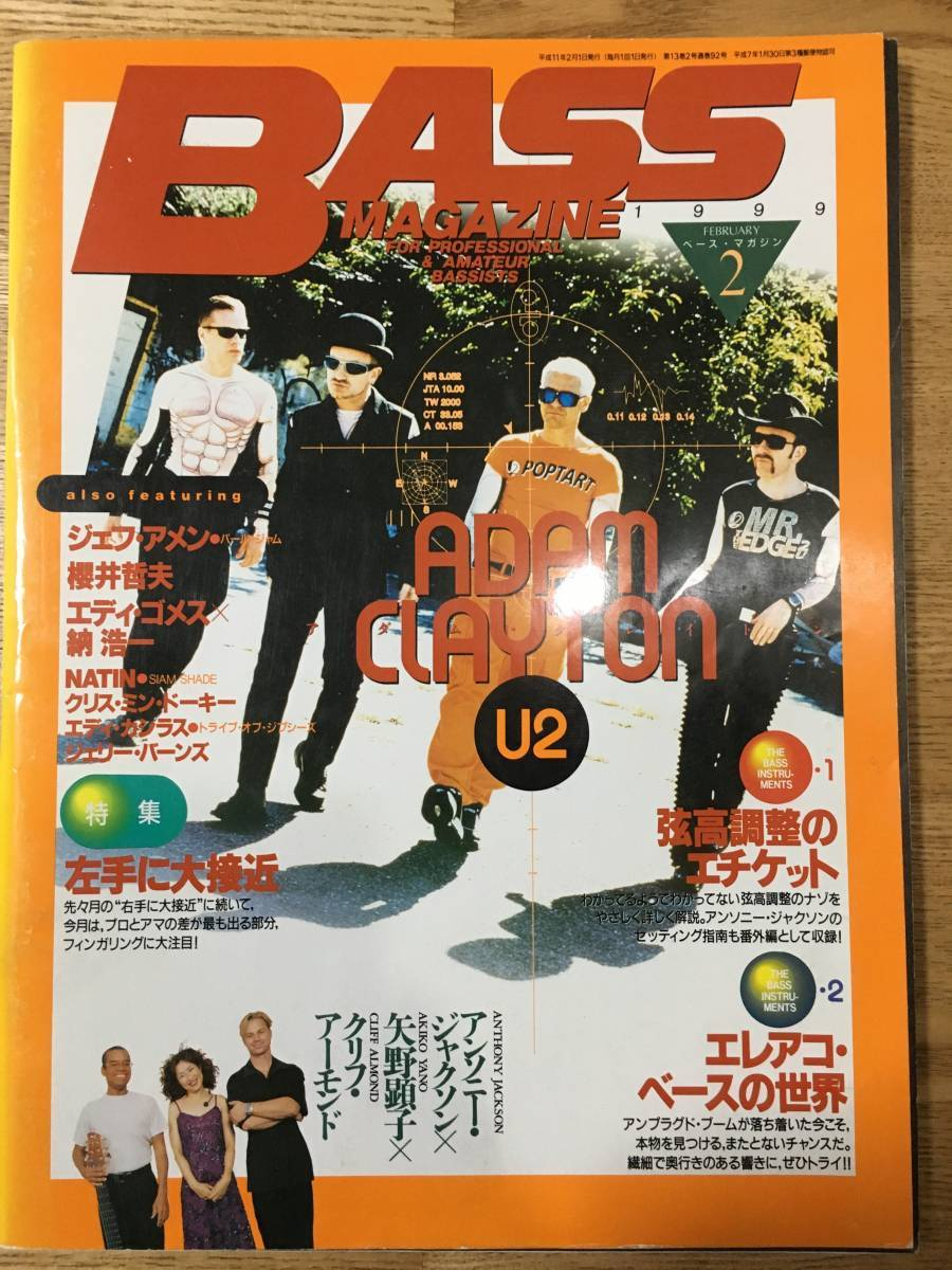 BASS MAGAZINE ベースマガジン 1999年 2月 - アンソニー・ジャクソン/エディ・ゴメス/クリス・ミン・ドーキー/櫻井哲夫_画像1