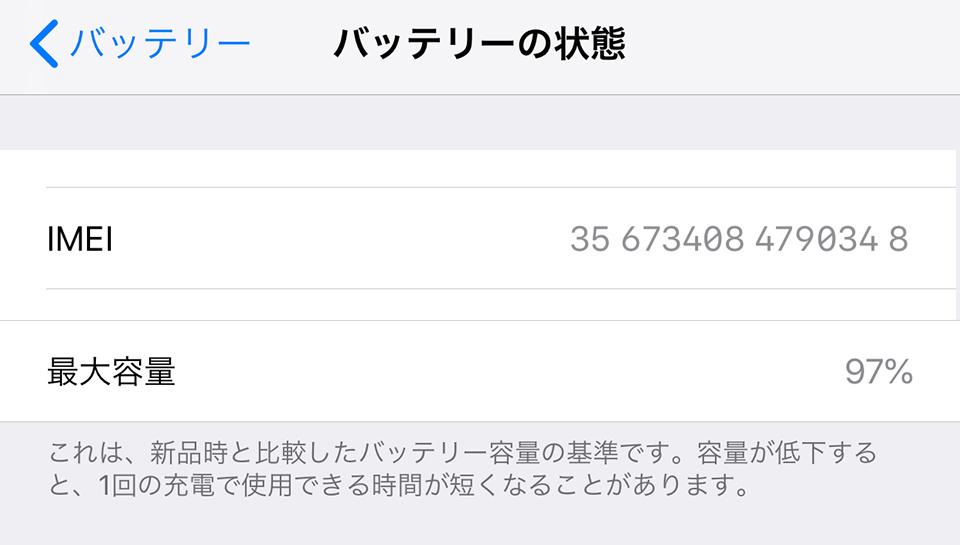 極美品 ケース付 Apple iPhone 8 Plus 256GB Online Store 購入 正規 SIMフリー Space Gray スペースグレイ MQ9N2J/A_画像6