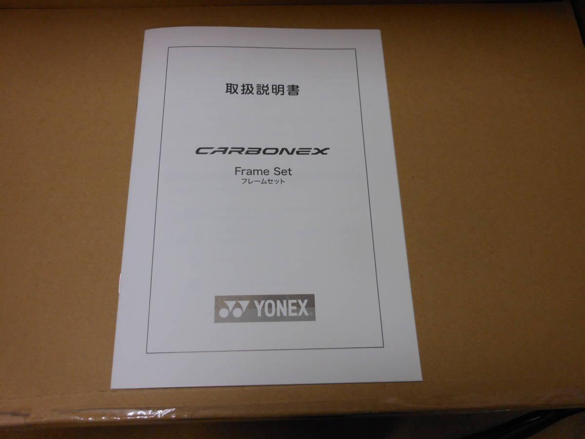 大変美品:YONEXCARBONEXヨネックスカーボネックス(Sサイズ)_画像10