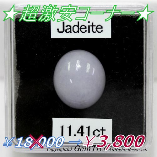 ★超激安コーナー★大きなラベンダーヒスイ11.41ct