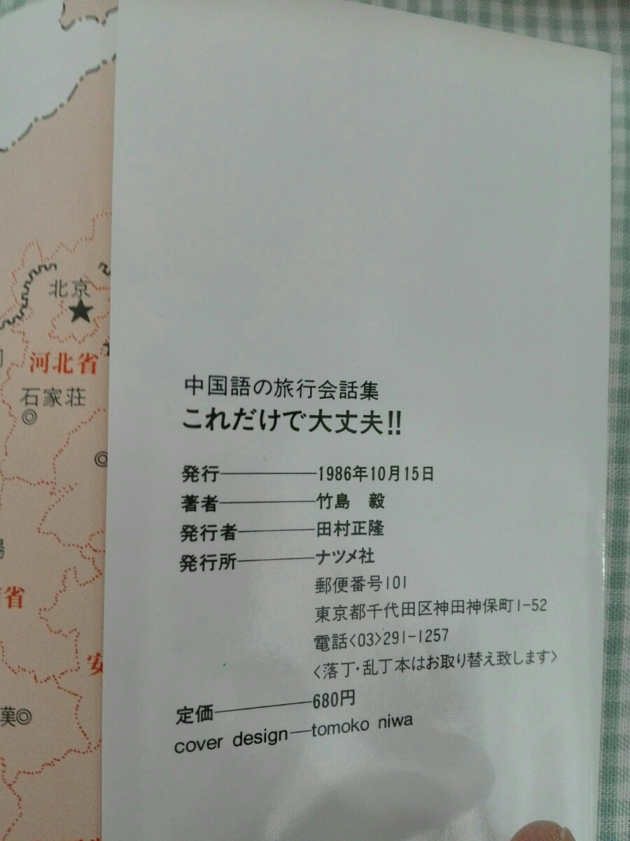 中国語会話 神田