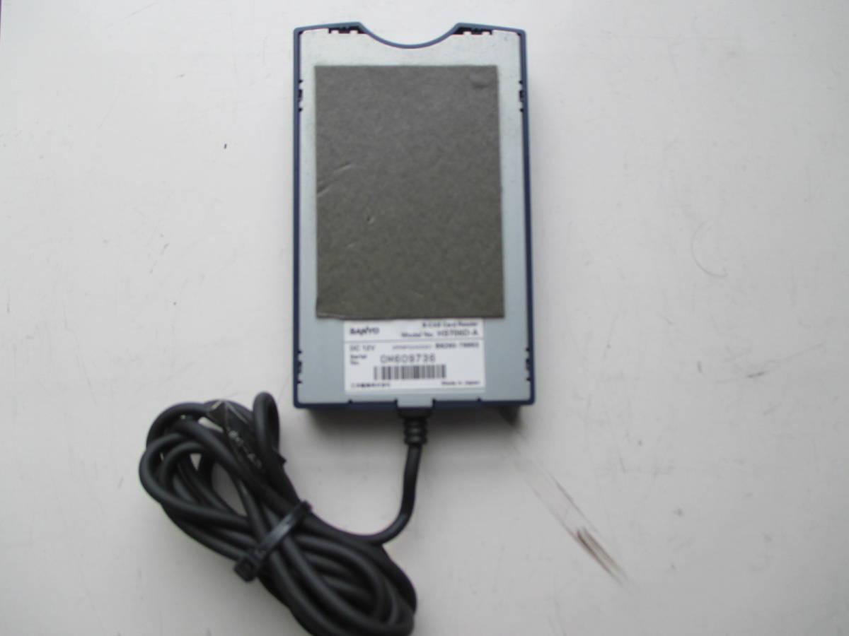 送料無料!日産 サンヨーモデル HS706D-A B-CASカードリーダー カード付き!_画像2