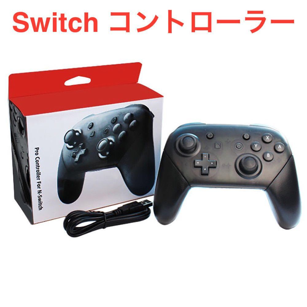Switch コントローラー Bluetooth プロコン ジャイロセンサー 機能搭載 任天堂 Pro コントローラー スイッチ 無線 大乱闘 マリオカート