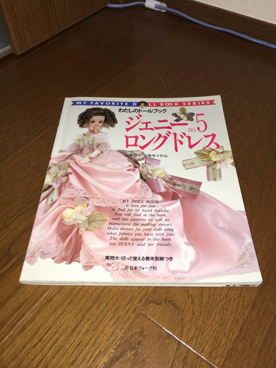 わたしのドールブック ジェニー no.5 ロングドレス 型紙付き