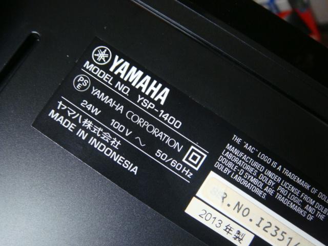 中古品  YAMAHA ヤマハ デジタルサウンド プロジェクター YSP-1400 _画像5