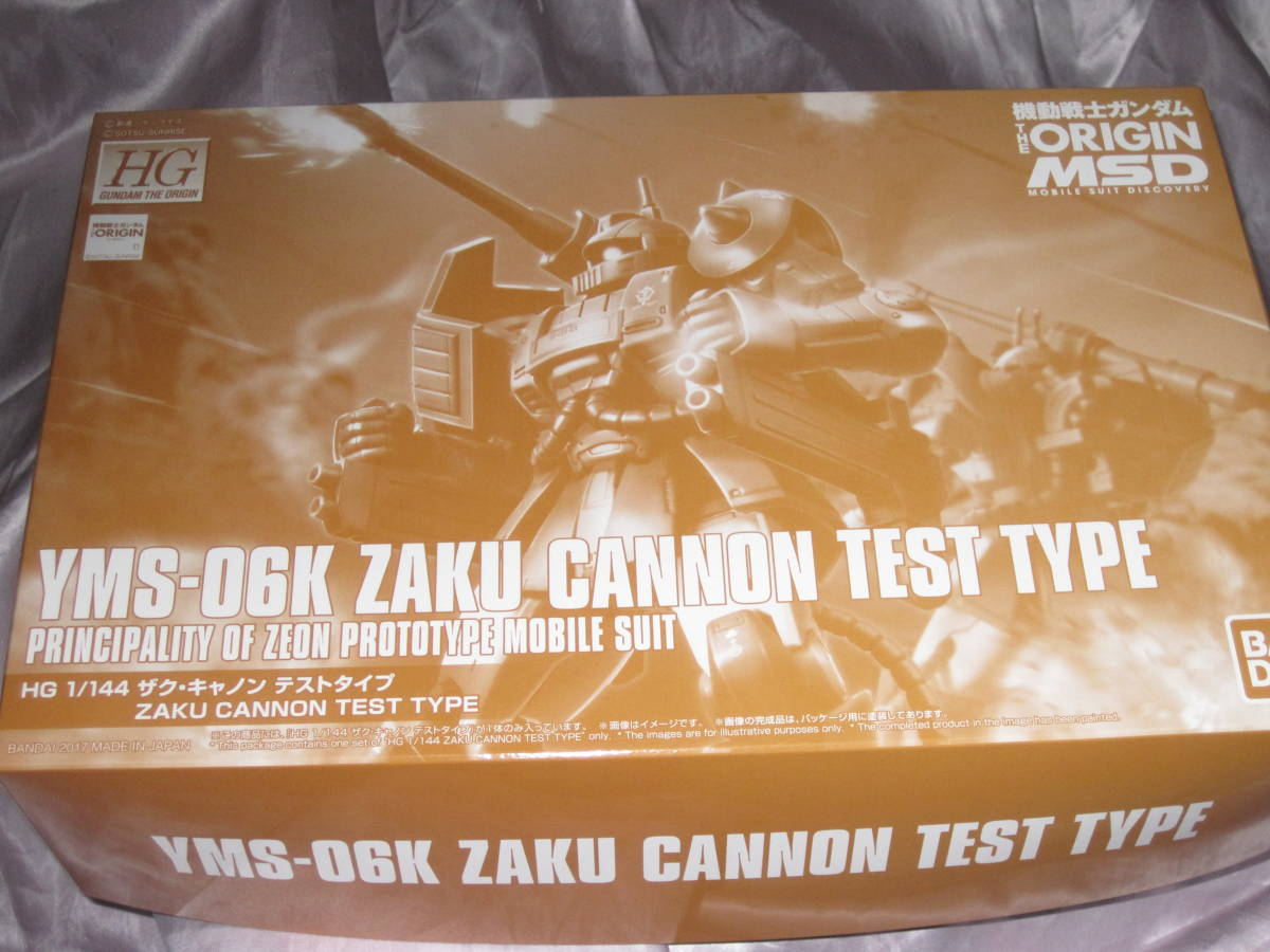 HG 1/144 ザク・キャノン テストタイプ プラモデル (ホビーオンラインショップ限定)