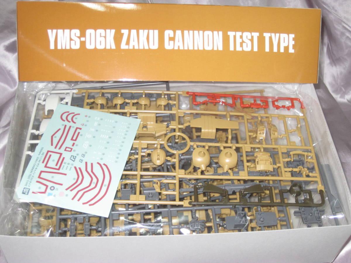HG 1/144 ザク・キャノン テストタイプ プラモデル (ホビーオンラインショップ限定)_画像2
