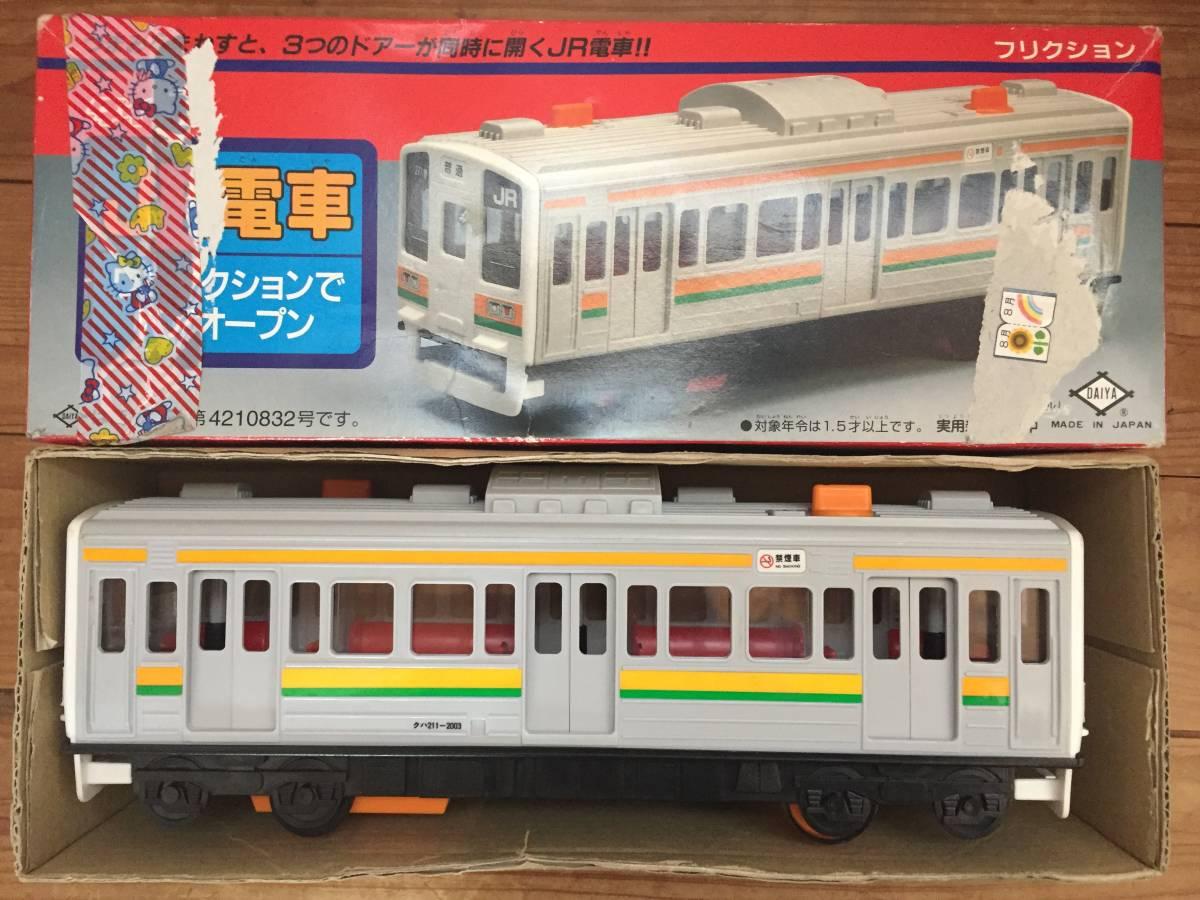 ダイヤのJR電車 フリクション 寺井商店 ワンアクションでドアオープン 箱付き 日本製 玩具_画像1