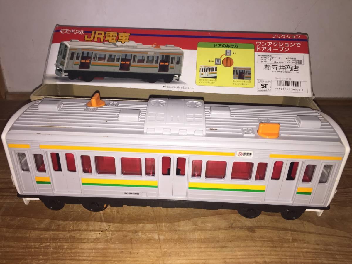 ダイヤのJR電車 フリクション 寺井商店 ワンアクションでドアオープン 箱付き 日本製 玩具_画像3