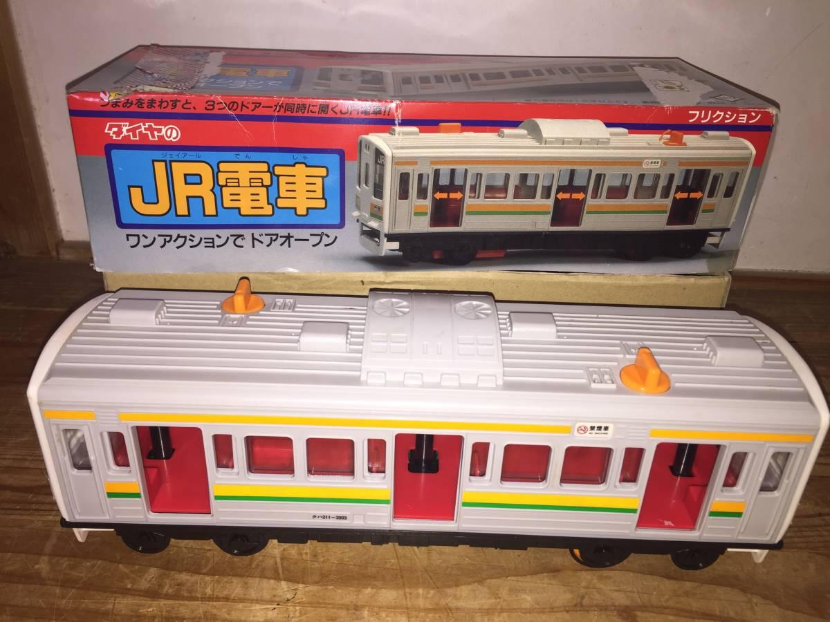 ダイヤのJR電車 フリクション 寺井商店 ワンアクションでドアオープン 箱付き 日本製 玩具_画像2
