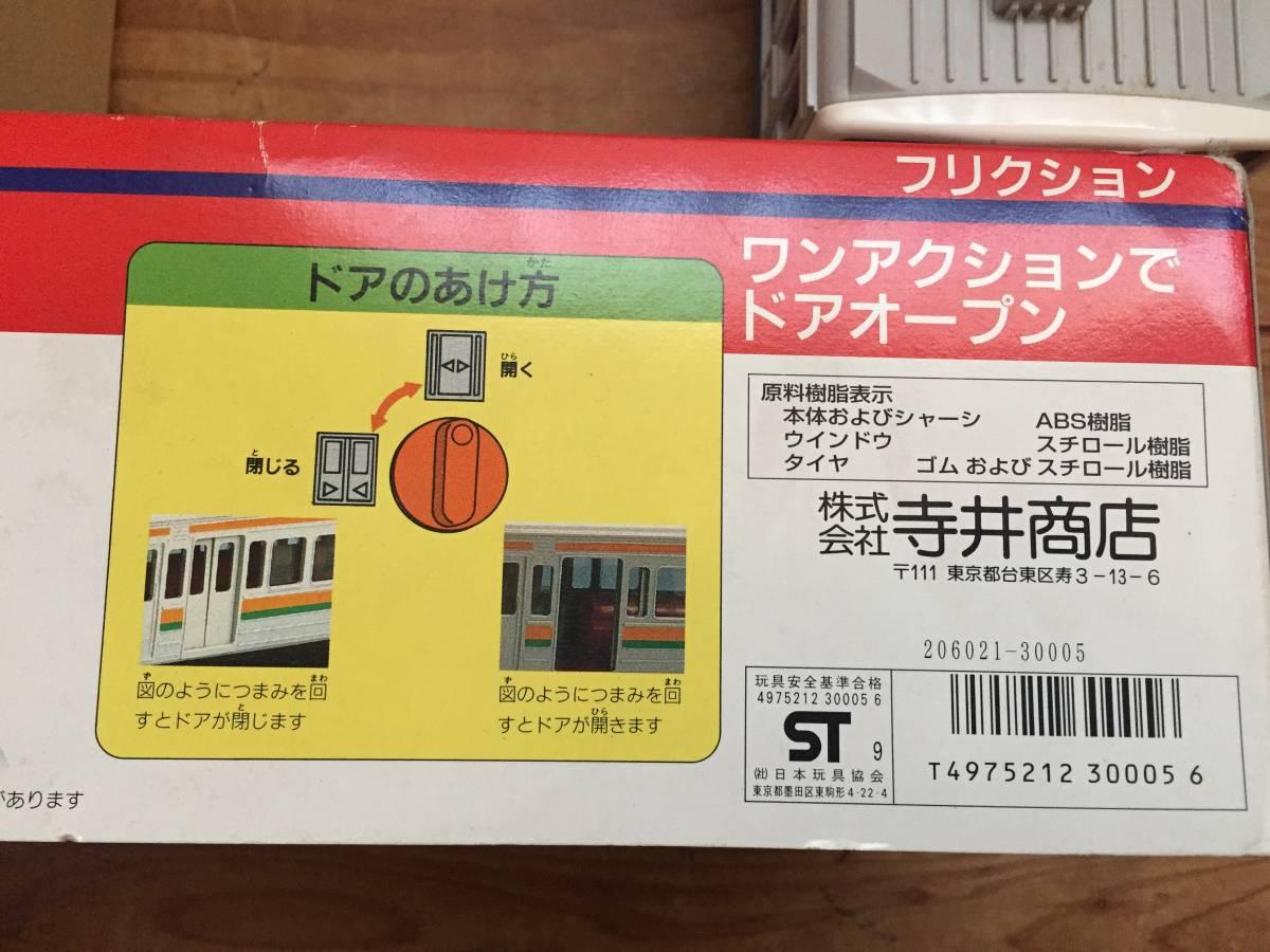 ダイヤのJR電車 フリクション 寺井商店 ワンアクションでドアオープン 箱付き 日本製 玩具_画像7