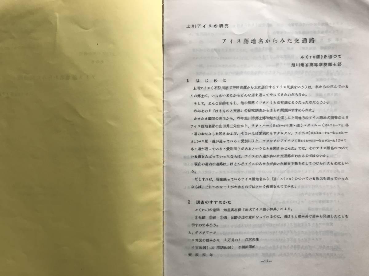 『アイヌ語地名からみた交通路 ル(ru道)を追って 上川アイヌの研究(その6) 昭和47年度北海道文化財保護功労者受賞記念号』 00191_画像6