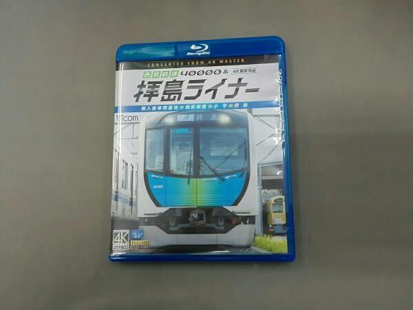 (BD)西武鉄道 40000系 拝島ライナー 4K撮影作品 南入曽車両基地~西武新宿~小平~拝島(Blu-ray Disc)_画像1