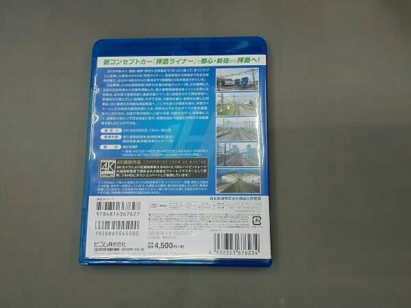 (BD)西武鉄道 40000系 拝島ライナー 4K撮影作品 南入曽車両基地~西武新宿~小平~拝島(Blu-ray Disc)_画像2