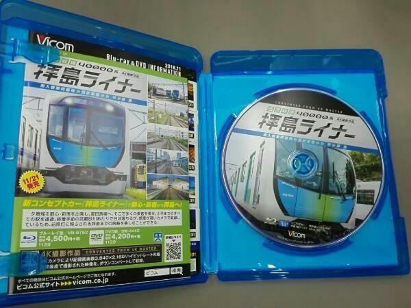 (BD)西武鉄道 40000系 拝島ライナー 4K撮影作品 南入曽車両基地~西武新宿~小平~拝島(Blu-ray Disc)_画像3