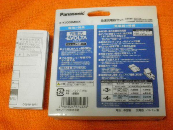 Panasonic QUICK BATTERY CHAGER BQ-CC Rainbow-BOX