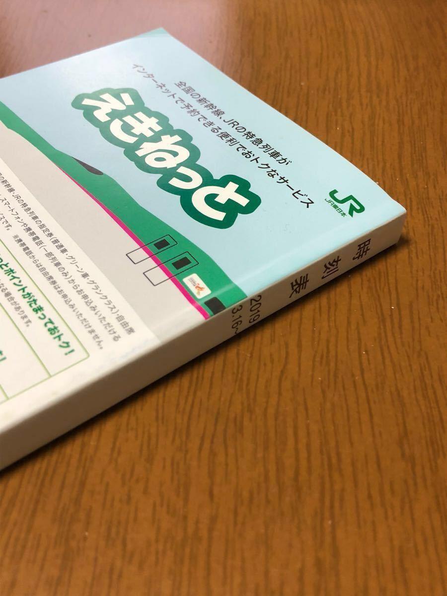 【JR東日本】2019年3月16日 ダイヤ改正 冊子型 ポケット時刻表 おまけ付! 非売品 超入手困難_画像3
