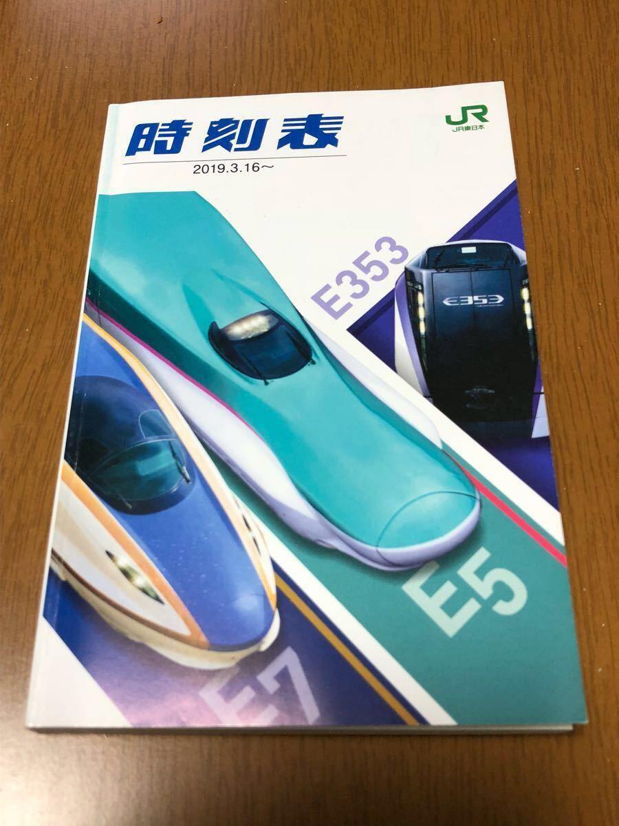 【JR東日本】2019年3月16日 ダイヤ改正 冊子型 ポケット時刻表 おまけ付! 非売品 超入手困難