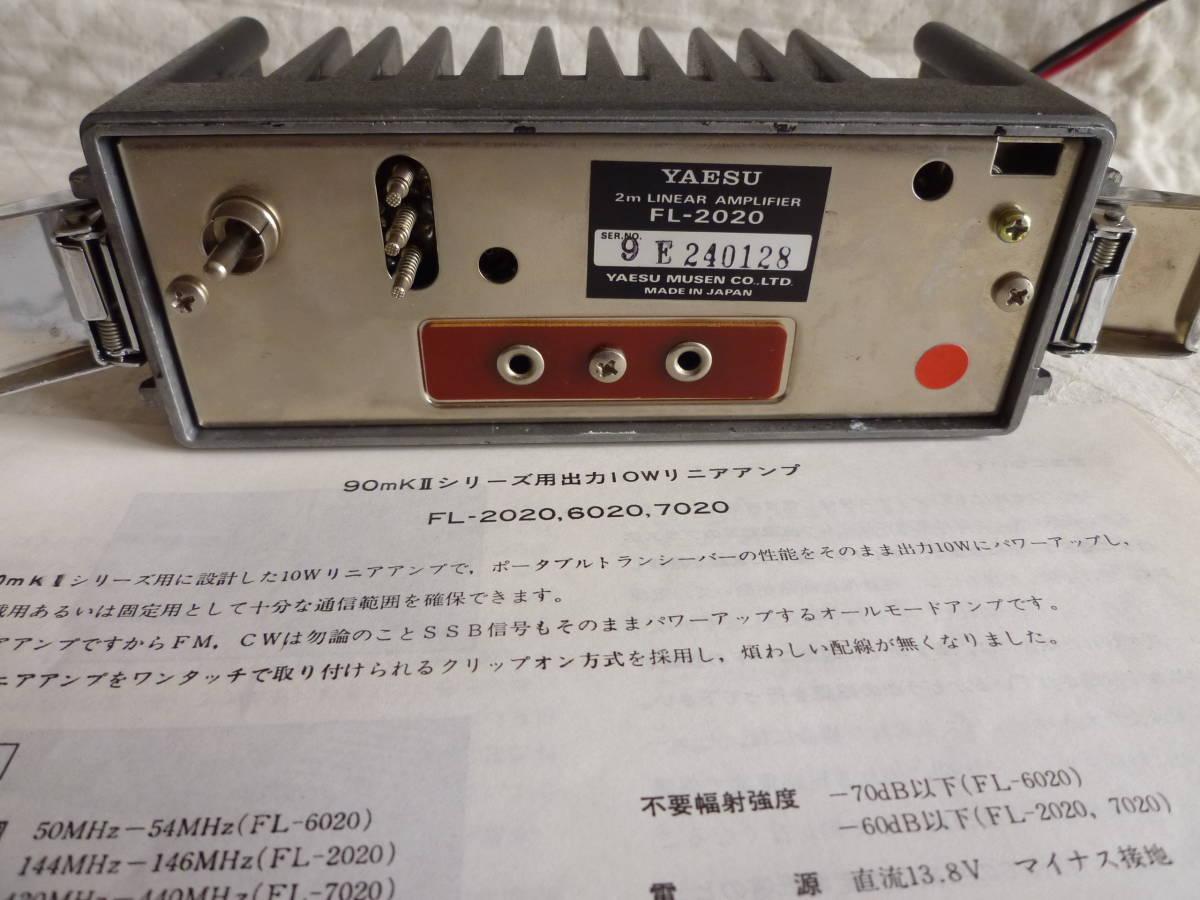 Yaesu FL-2020 linear amplifier manual * original box