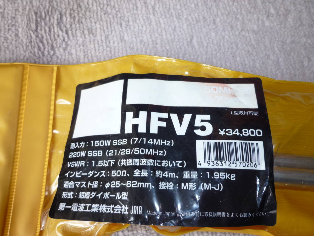 HFV5 HF|50MHz V large paul (pole) antenna price . possible