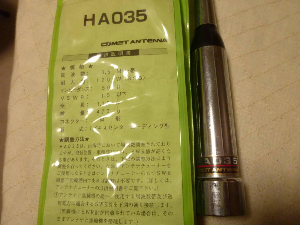 HA035 3.5MHZz Mobil antenna